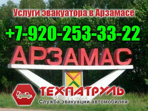 Услуги эвакуатора в Арзамасе - компания «Техпатруль»
