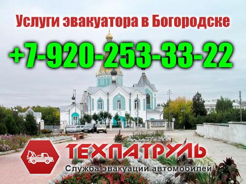 Услуги эвакуатора в Богородске от компании «Техпатруль»