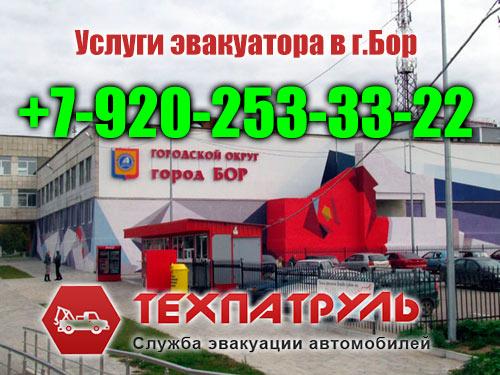 Услуги эвакуатора в городе Бор от компании «Техпатруль»