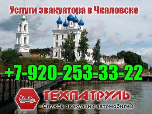 Услуги эвакуатора в Чкаловске