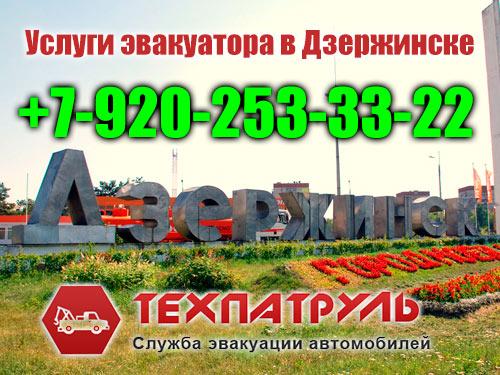 Услуги эвакуатора в Дзержинске от компании «Техпатруль»