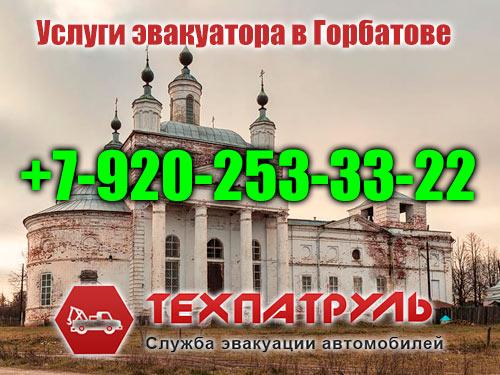 Услуги эвакуатора в Горбатове