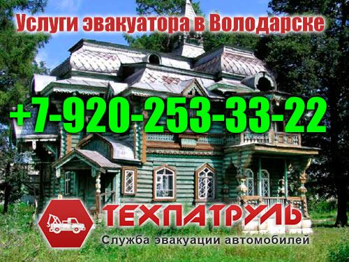 Услуги эвакуатора в Володарске