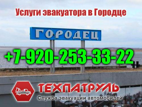 Услуги эвакуатора в Городце от компании «Техпатруль»