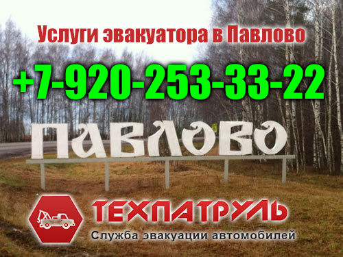 Услуги эвакуатора в Павлово фото