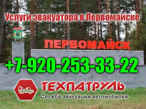Услуги эвакуатора в Первомайске